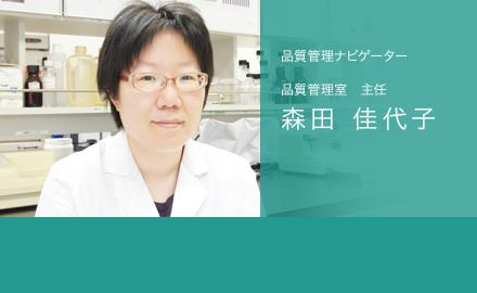 品質管理ナビゲーター 品質管理室 主任 森田佳代子