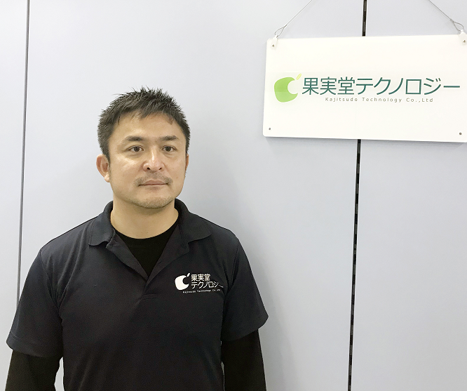 ㈱果実堂テクノロジー 代表取締役社長 高瀬 貴文(㈱果実堂 取締役)