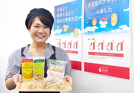 発芽大豆商品
