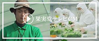 果実堂テレビCM
