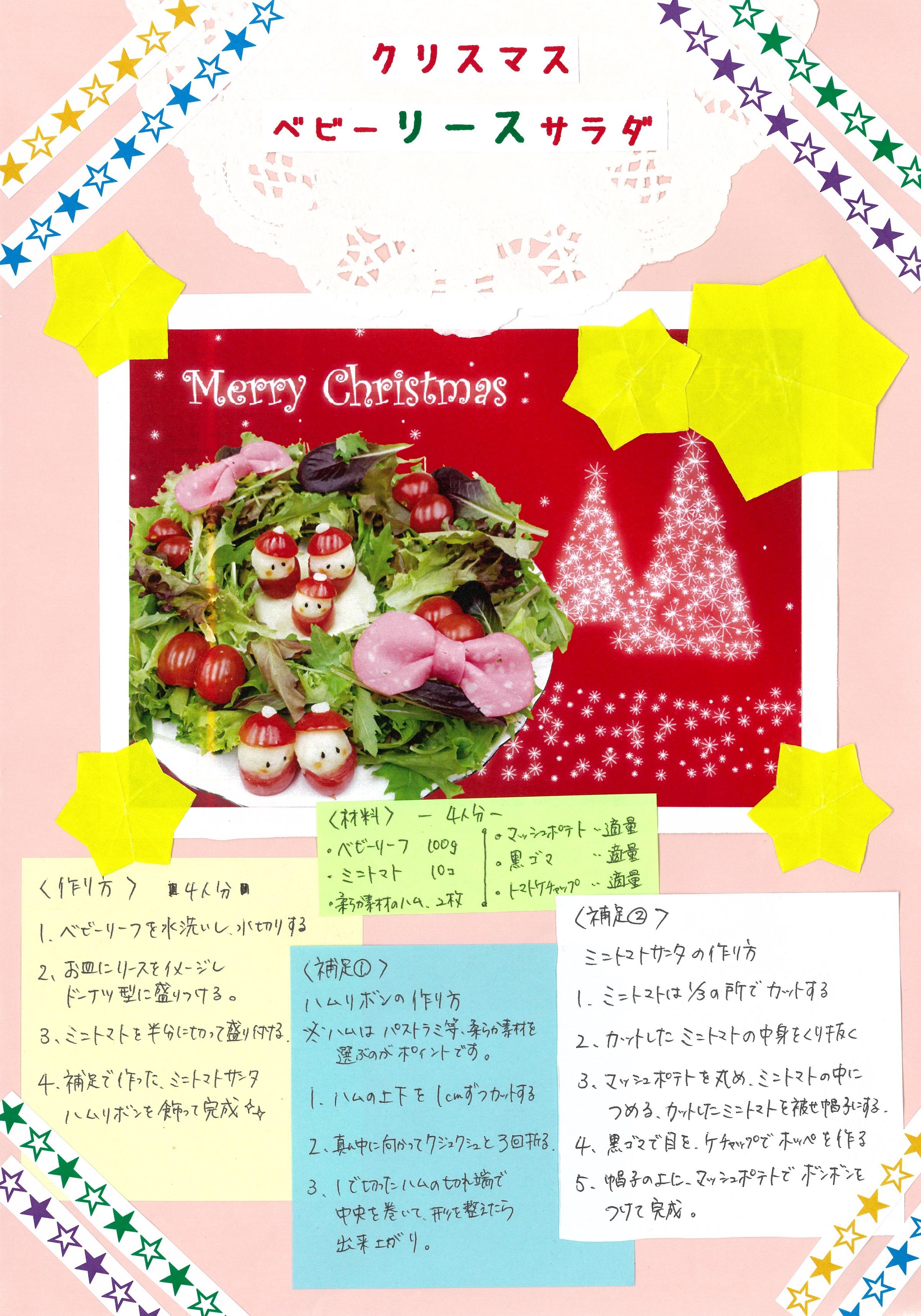 151210-recipe1