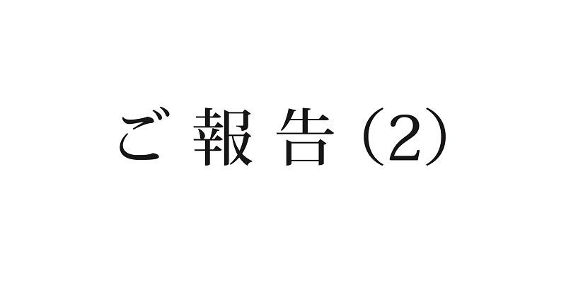 ご報告(2)