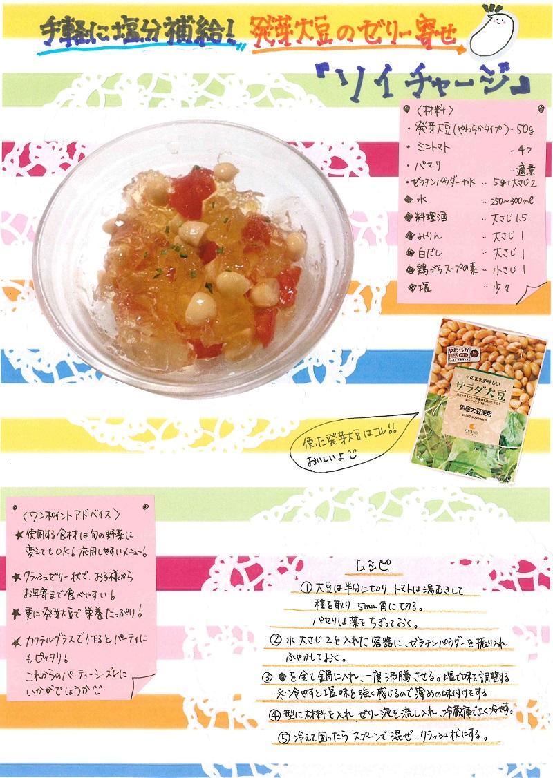 1712-recipe11